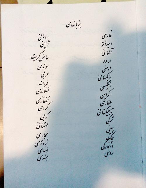 hafez-30-zaban-zabanha-sfw