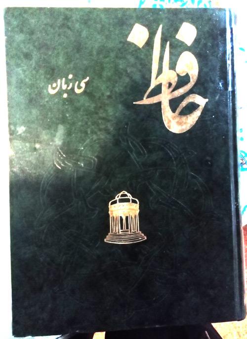 jeld-hafez-30-zaban-sfw