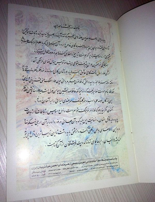 namayeshgah-68-1-sfw