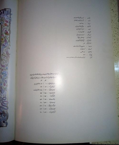 shahname-2-sfw