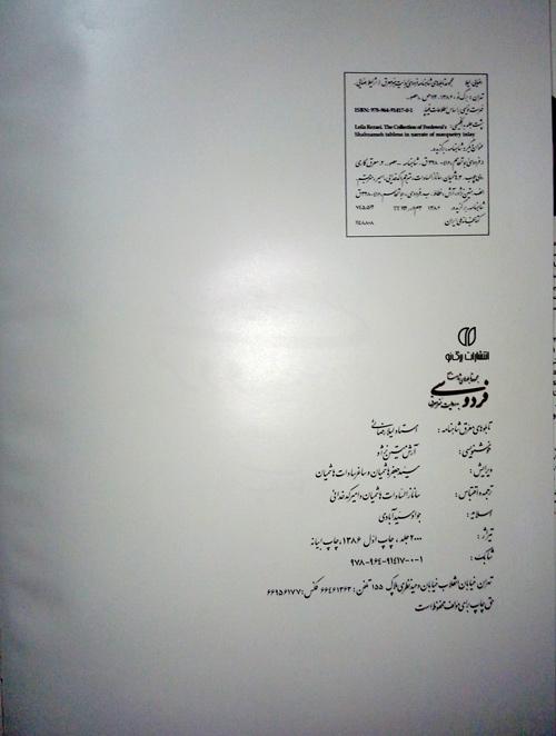 shanesname-moaragh-sfw