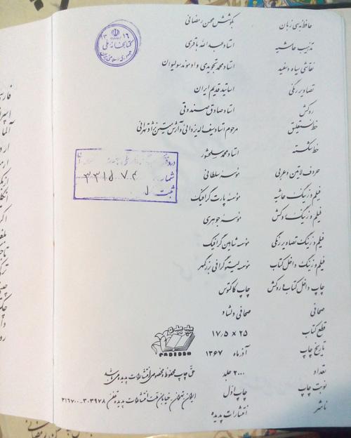 shenasname-hafez-30-zaban-sfw