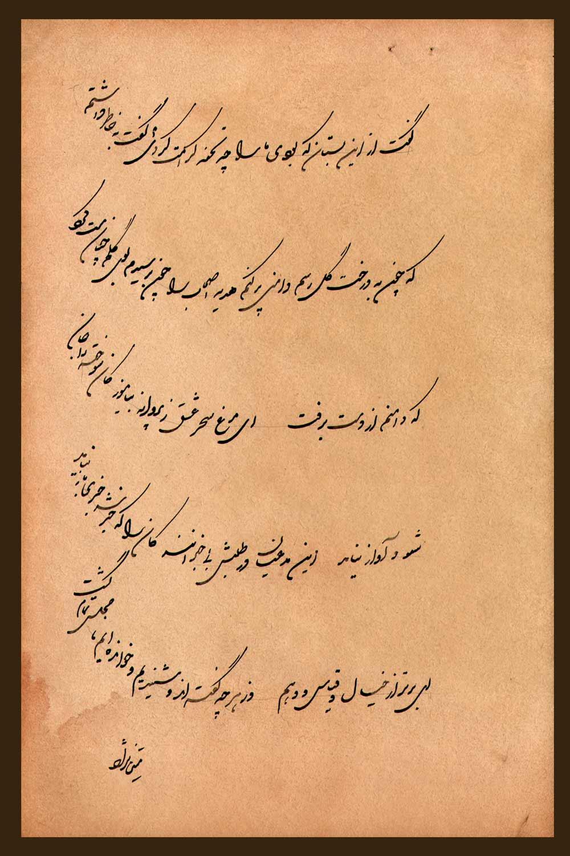tahriri-saitsfw-4
